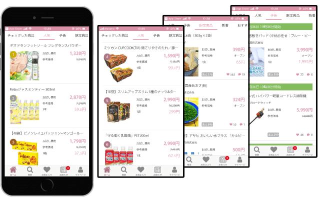 サンプル百貨店アプリ「商品一覧」画面