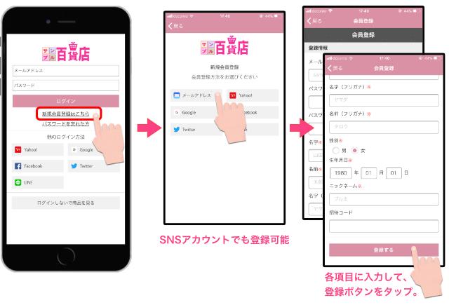 サンプル百貨店アプリ「会員登録」方法
