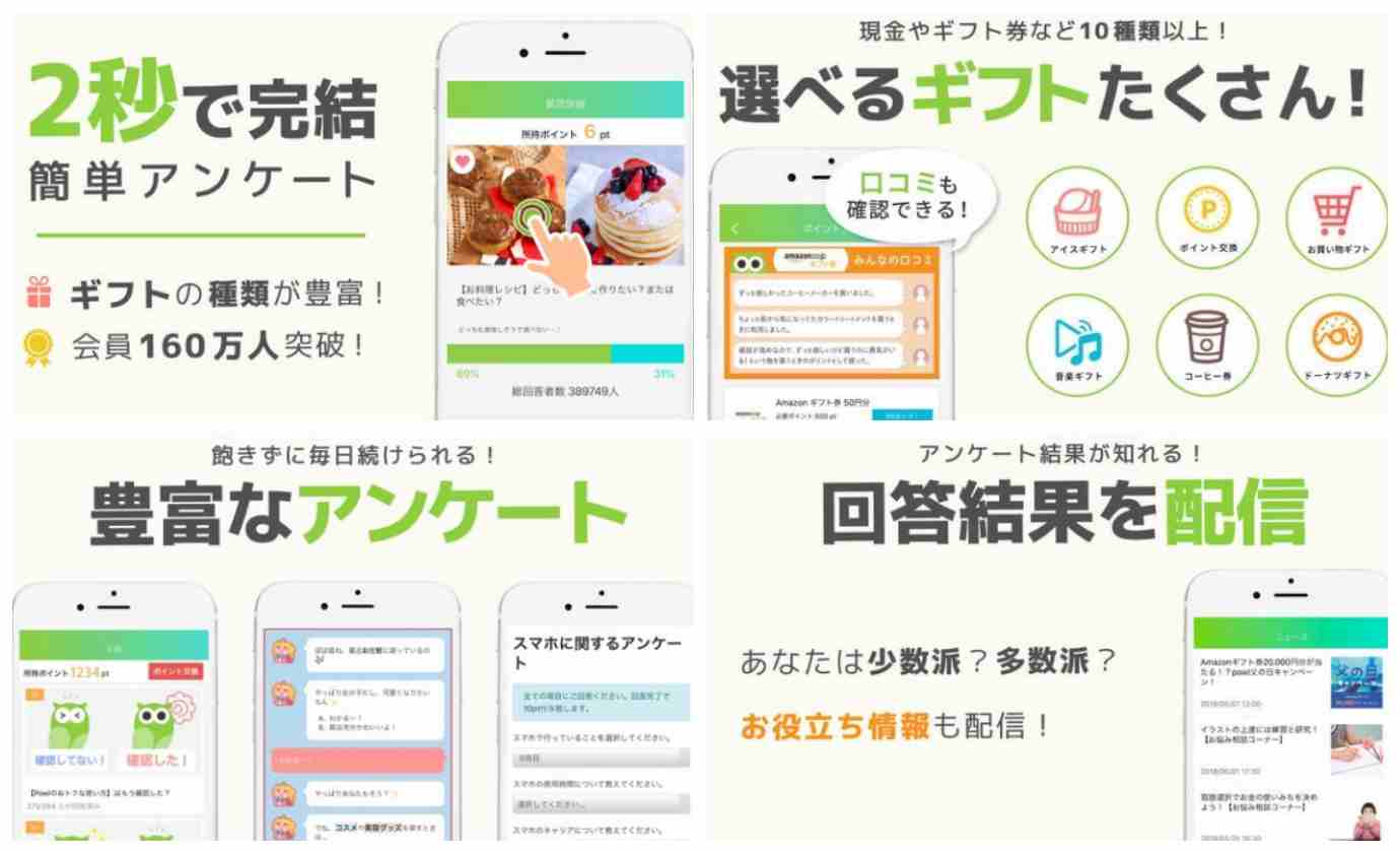 powl(アンケートアプリ)