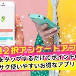 簡単2択アンケートアプリ!回答でポイント貯まるiPhoneでお小遣い稼ぎできるアプリ