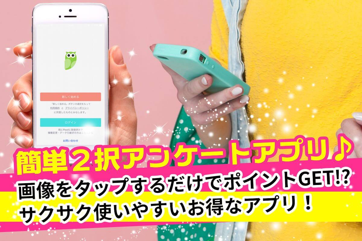 簡単2択アンケートアプリ!回答でポイント貯まるiPhoneでお小遣い稼ぎできるアプリ。
