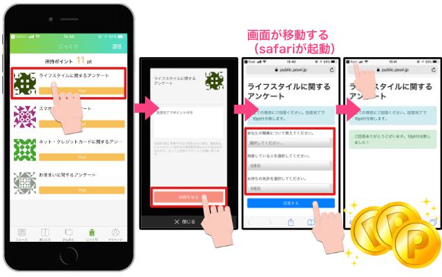 「(3)複数項目のアンケート」powl(アンケートアプリ)