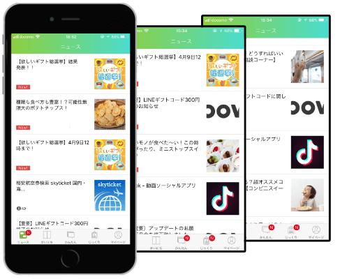 「ニュースも読める」powl(アンケートアプリ)
