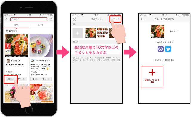 『商品コレ!(投稿)の操作方法』楽天お小遣い稼ぎアプリ「ROOM」母の日キャンペーン