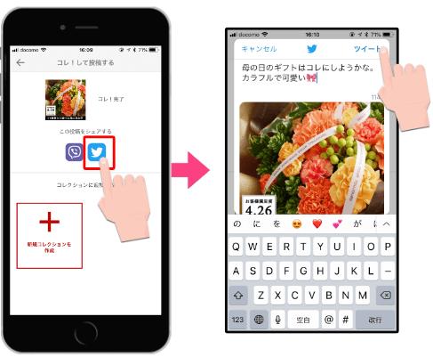 『商品コレ!(投稿)をTwitterにも投稿する操作方法』楽天お小遣い稼ぎアプリ「ROOM」母の日キャンペーン