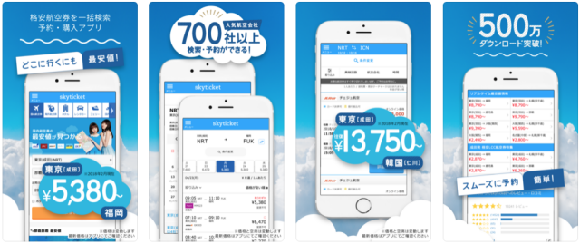 skyticket(スカイチケット)格安航空券予約購入ができるアプリ