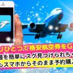 安いっ!国内海外の格安航空券チケットの最安値を比較予約できるアプリ!