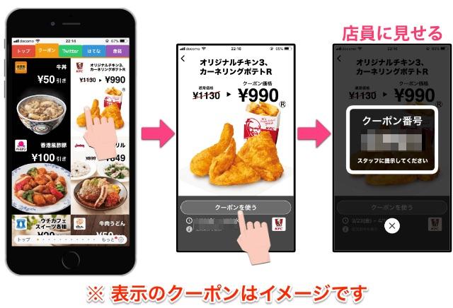 smartnews(スマートニュース)クーポン画面使い方