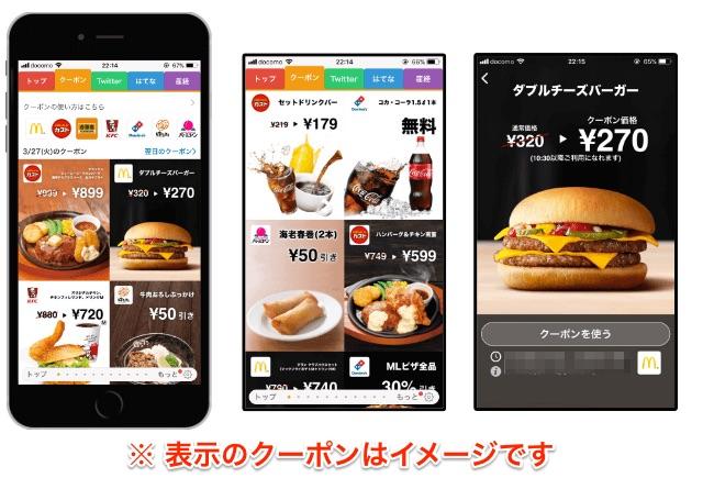 smartnews(スマートニュース)クーポン画面【※サンプル画像】