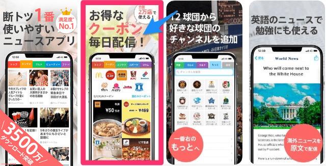 クーポンもゲットできるsmartnews(スマートニュース)アプリ