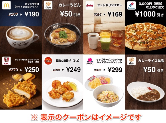 smartnews(スマートニュース)クーポンの種類【※サンプル画像】