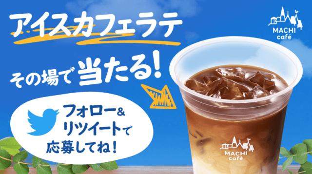 ローソン「マチカフェ カフェラテ」Twitter懸賞(クーポン・無料引換券)