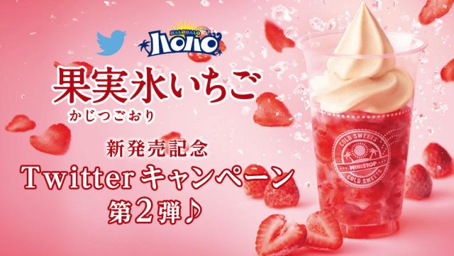 ミニストップ「ハロハロ果実氷いちご」Twitter懸賞(クーポン・無料引換券)