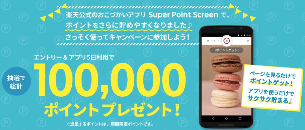 楽天スーパーポイントスクリーンアプリのお得なキャンペーン情報