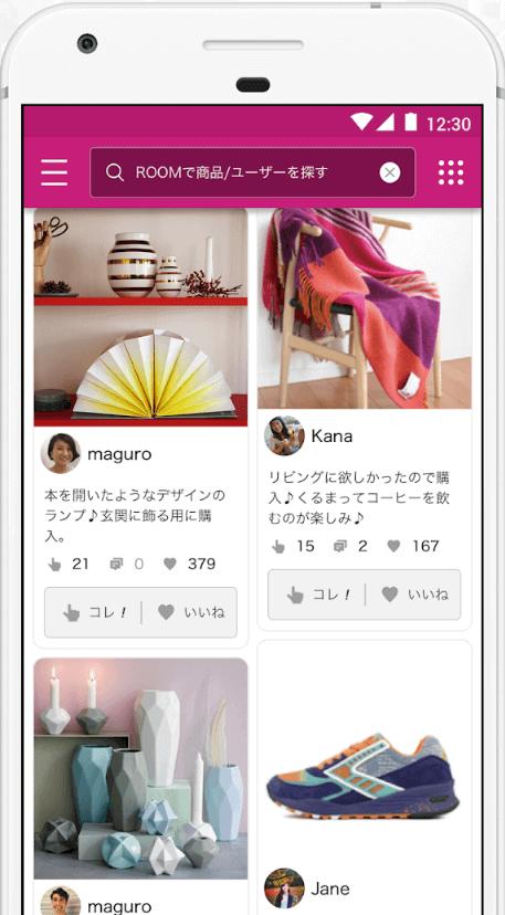 「集める・コレっ!」楽天ROOMアプリ