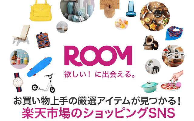 楽天ROOMアプリ