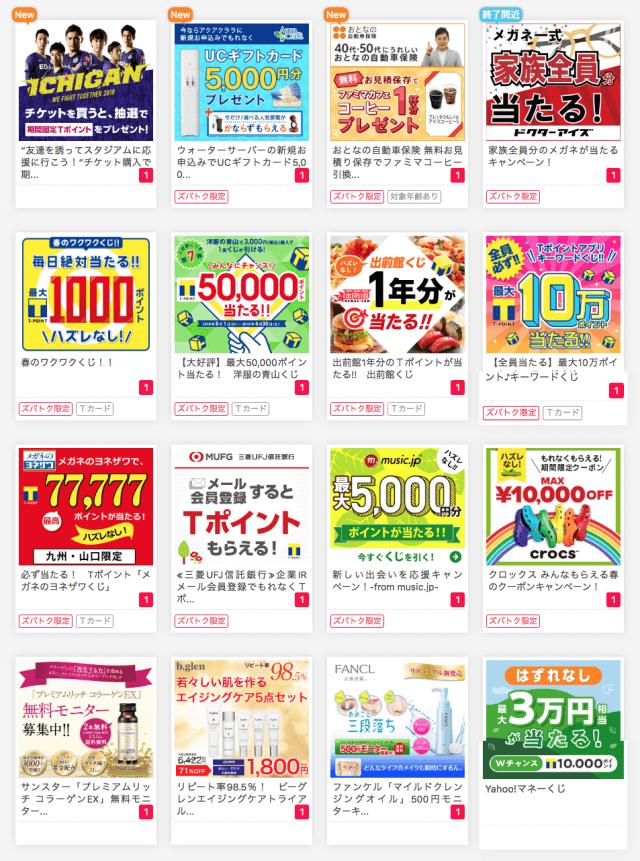 Yahoo!Japanズバトクのくじ引きの種類
