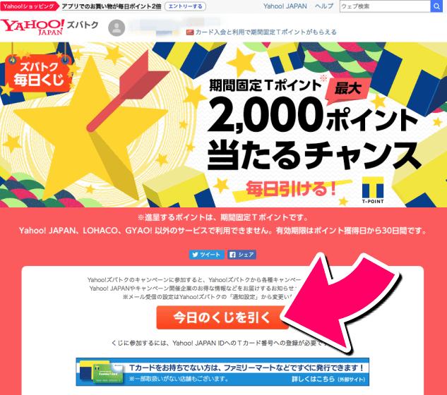 「くじ引きの方法」Yahoo!Japanズバトク