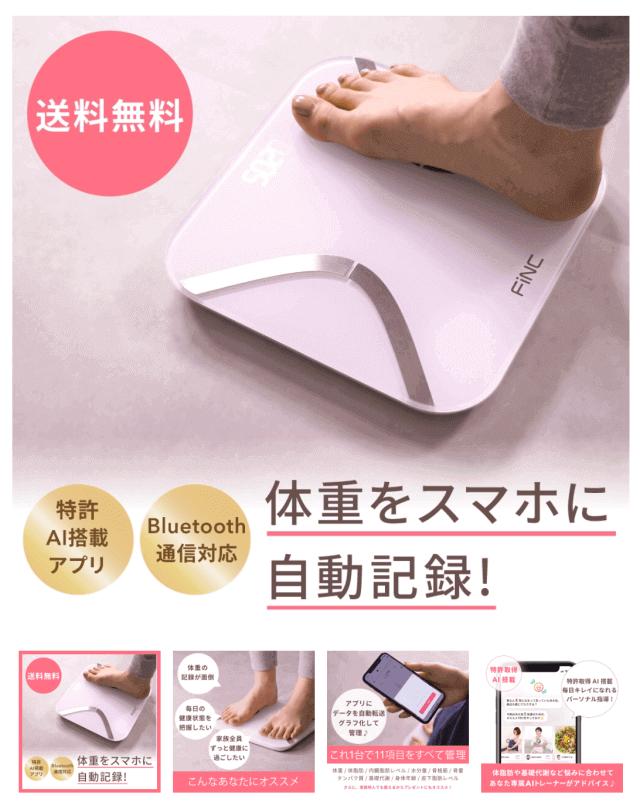 ウェアラブル端末「Fitbit®」