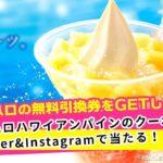 ハロハロのクーポン(無料引換券)が当たる!Twitter・Instagramで簡単応募。