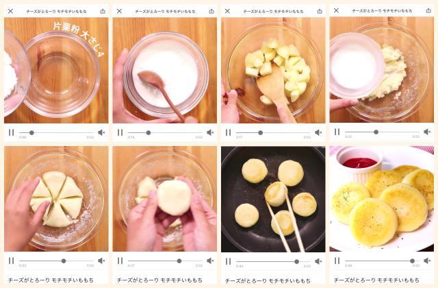 クラシル料理レシピ動画