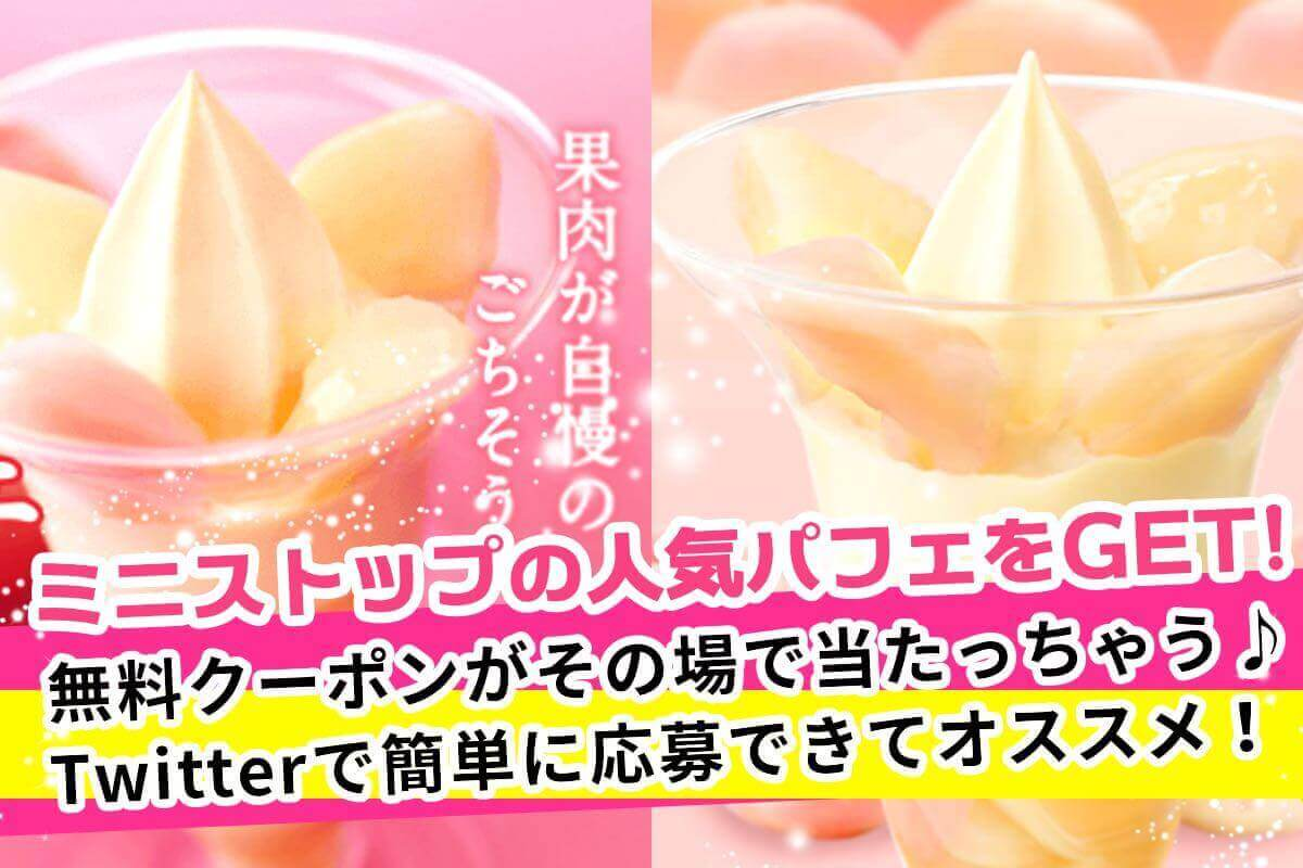 ミニストップ「白桃パフェ」コンビニ無料クーポンGET!簡単Twitterで当たる