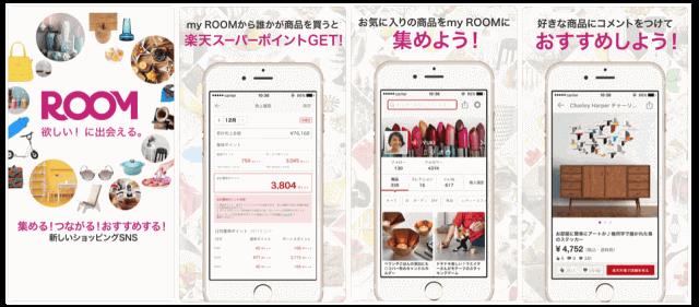 ROOM(ルーム)楽天スーパーポイントが貯まるアプリ