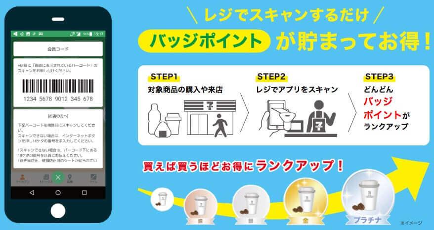 「バーコードをレジでスキャン」セブンイレブン公式アプリ