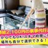 家事代行バイト募集!訪問料理や掃除代行、整理収納のお仕事で時給2100円の求人