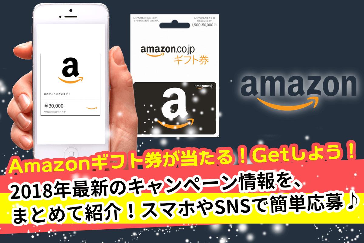 2019年最新版Amazonギフト券プレゼントキャンペーンまとめ!当たる貰える!