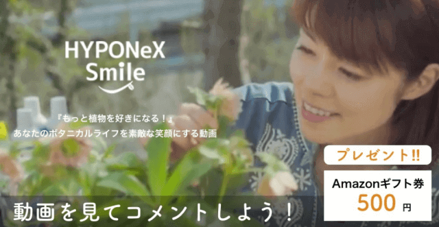 動画チャンネル「HYPONeX Smile」動画キャンペーン