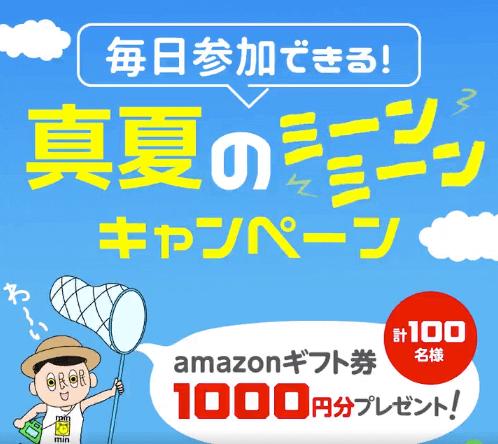 眠眠打破【公式】Twitterキャンペーン