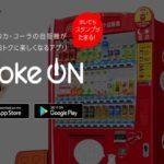 自販機のジュース・缶コーヒーなどの無料引換券が当たるスマホアプリがおすすめ!