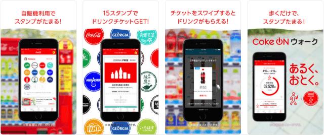 CokeOn(コークオン)アプリ