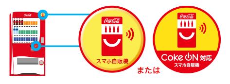 CokeOn対応自販機