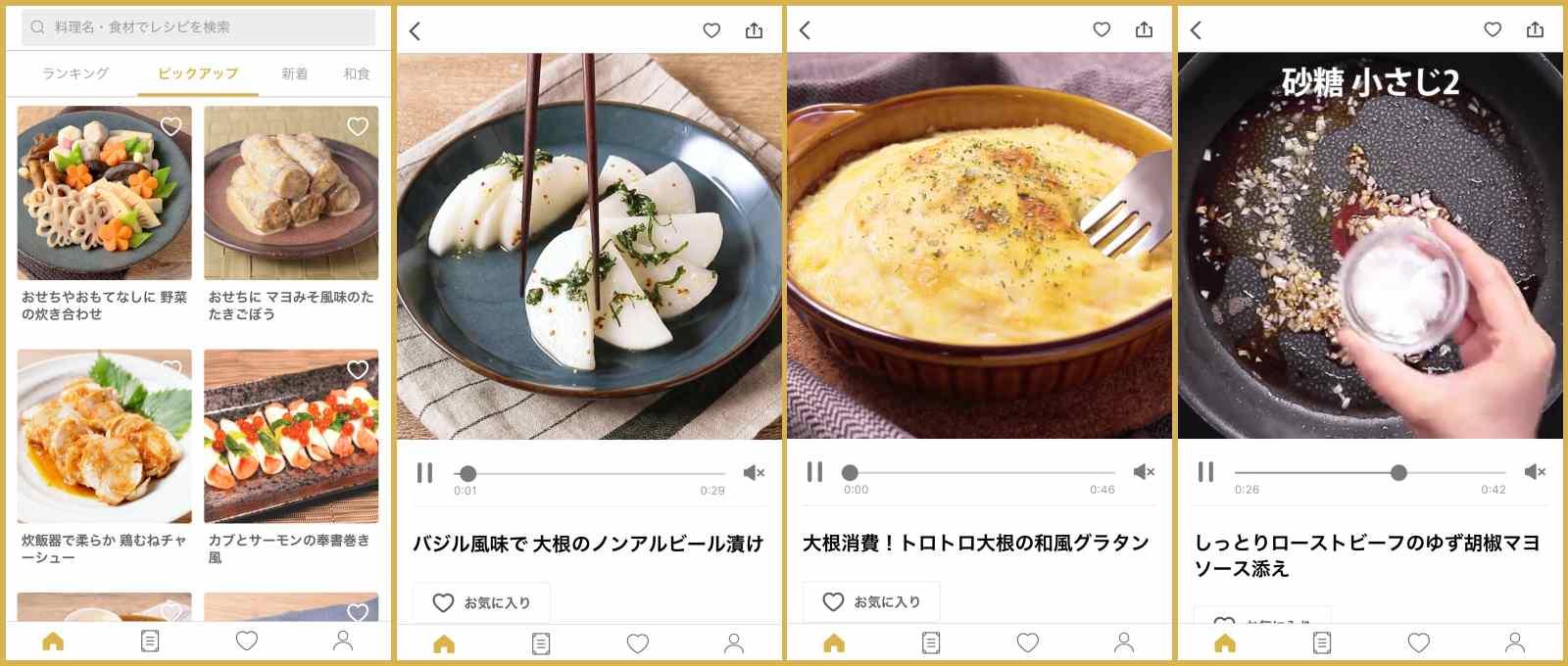 料理レシピ動画アプリ「kurashiru」