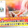 ネット通販のお買い物がめちゃくちゃ安くなるスマホ神アプリ!