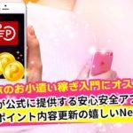 安心お小遣い稼ぎアプリ「楽天スーパーポイントスクリーン」獲得ポイント内容更新News!