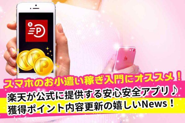 安心お小遣い稼ぎアプリ楽天スーパーポイントスクリーンの獲得ポイント内容更新News!