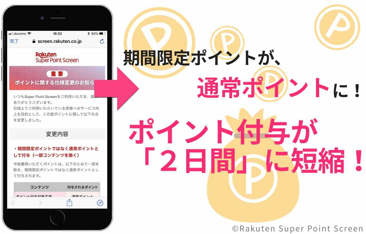 小遣い稼ぎアプリ楽天スーパーポイントスクリーンの期間限定ポイントが通常ポイントに!