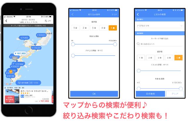 Agoda(アゴダ)アプリ「ホテルMAP検索」