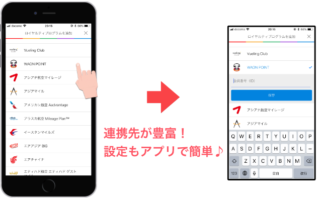 Agoda(アゴダ)アプリ「ポイント連携機能」