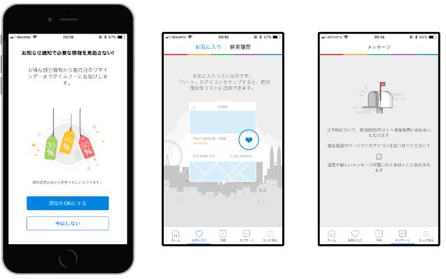 Agoda(アゴダ)アプリ「プッシュ通知・割引お知らせ」