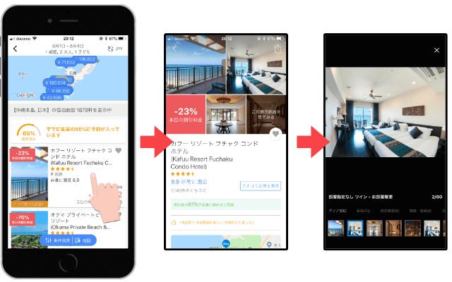 Agoda(アゴダ)アプリ「ホテル検索」