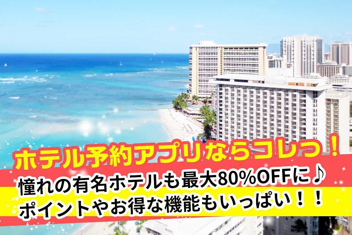 オススメの「ホテル予約スマホアプリ」格安料金でお得に旅行を楽しめる!