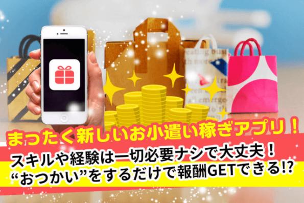 買い物代行の副業・小遣い稼ぎができるスマホアプリ!誰でもスグに始められる!