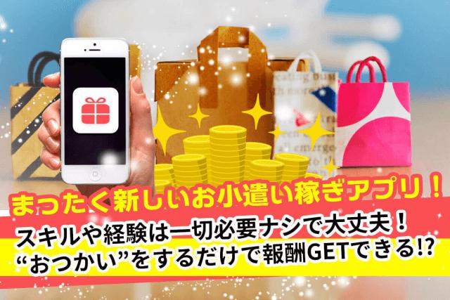 買い物代行の副業や小遣い稼ぎができるスマホアプリ!誰でもスグに始められる!