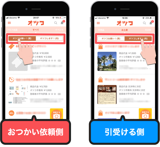オツコ アプリ『オツコお願い!(おつかい依頼側)』と『オツコします!(おつかいを引受ける側)』を切り替え