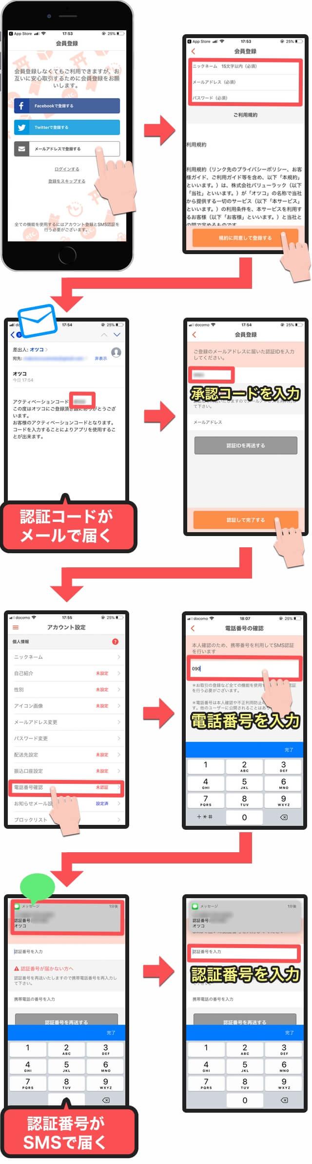 「オツコ」ユーザー登録方法手順