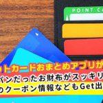 お店のポイントカードをまとめて管理できるアプリ!クーポンや最新情報もGET!